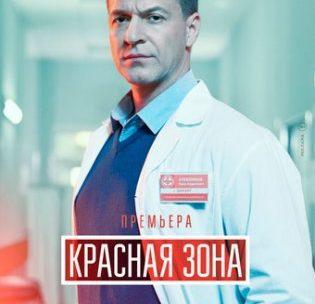 Заметки по поводу-Сериал «Красная зона»