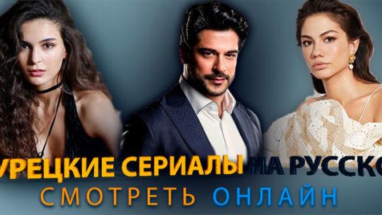Смотреть турецкие сериалы онлайн на русском